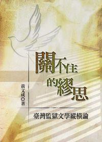 關不住的繆思:臺灣監獄文學縱橫論
