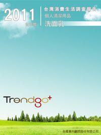 Trendgo+ 2011年度台灣消費生活調查報告:個人清潔用品業-洗面乳