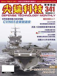 尖端科技軍事雜誌 [第341期]:世界首艘核動力航空母艦CVN65企業號退役