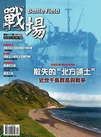 """戰場雜誌Battle Field [第46期]:散失的""""北方領土"""" 近世千島群島與戰爭"""
