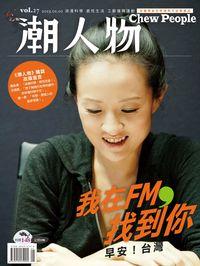 潮人物 [第27期] :我在FM,找到你 早安!台灣