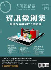 大師輕鬆讀 2013/01/09 [第473期] [有聲書]:資訊微創業 : 開創百萬副業收入的藍圖