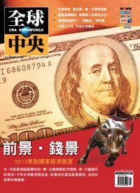 全球中央 [第49期]:2013焦點國家經濟展望
