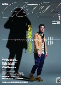 Cool流行酷報 [第185期]:2013街頭趨勢大預言!