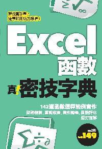 Excel函數真.密技字典