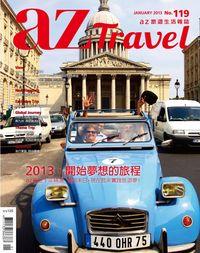 AZ旅遊生活 [第119期]:2013,開始夢想的旅程