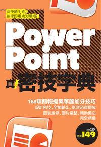 PowerPoint真.密技字典
