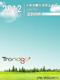 Trendgo+ 2012年第一季台灣消費生活調查報告:飲品、飲料業-運動飲料