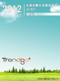 Trendgo+ 2012年第一季台灣消費生活調查報告:3C、電子業-MP3/MP4