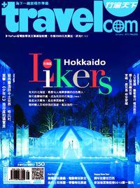 行遍天下 [第252期]:Hokkaido Likers x Snow White Lovers