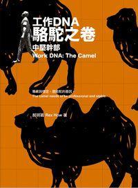 工作DNA. 駱駝之卷, 中堅幹部