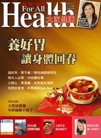 大家健康雜誌 [第312期]:養好胃 讓身體回春