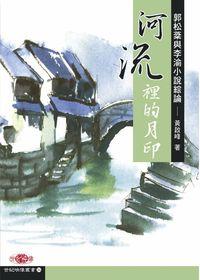 河流裡的月印:郭松棻與李渝小說綜論