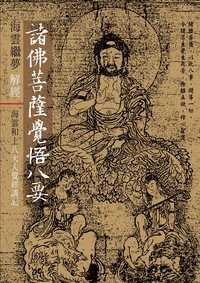 諸佛菩薩覺悟八要:《八大人覺經》講記