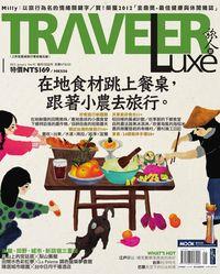 旅人誌 [第92期]:在地食材跳上餐桌,跟著小農去旅行。