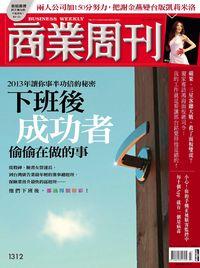 商業周刊 2013/01/14 [第1312期]:2013年讓你事半功倍的秘密,下班後成功者偷偷在做的事
