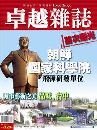 卓越雜誌 [第320期]:首次曝光朝鮮國家科學院飛彈研發單位