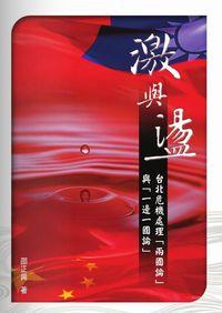 激與盪:台北危機處理「兩國論」與「一邊一國論」