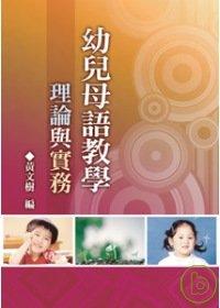 幼兒母語教學理論與實務