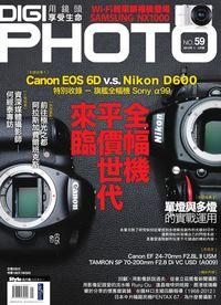 DIGIPHOTO數位相機採購活用 [第59期]:平價全幅世代來臨