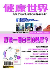健康世界 [第445期]:訂做一個自己的器官?