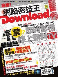 Download!網路密技王 [No.14]:網路無料禁忌TV大全.系統起死回生免費3方案.瀏覽器改造遊戲作弊機