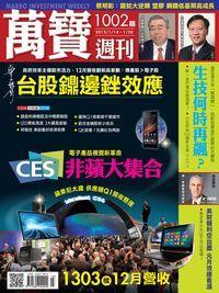 萬寶週刊 2013/01/14 [第1002期]:CES非蘋大集合