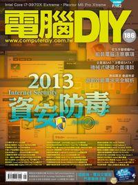 電腦DIY [第186期]:2013資安防毒