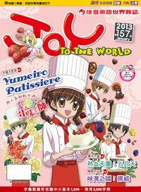 Joy to the World佳音英語世界雜誌 [第157期] [有聲書]:夢色蛋糕師
