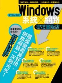 WINDOWS系統/網路密技量販店