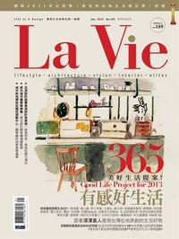 La Vie [第105期]:365美好生活提案!有感好生活