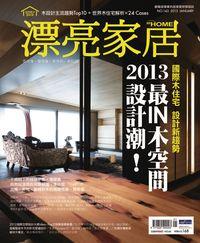 漂亮家居 [第143期] A本:2013最IN木空間設計潮