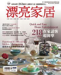 漂亮家居 [第143期] B本:2013最IN木空間設計潮
