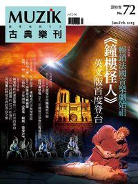 MUZIK古典樂刊 [第72期]:暢銷法國音樂劇始 《鐘樓怪人》英文版首度登台