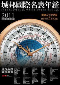 城邦國際名表年鑑2011