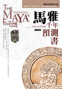 馬雅千年預測書