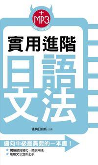 實用進階日語文法 [有聲書]