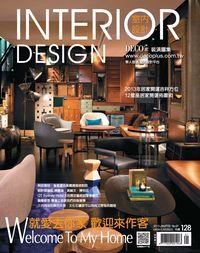 室內設計 INTERIOR DESIGN [第67期]:就愛去你家 歡迎來作客