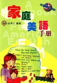 家庭美語手冊