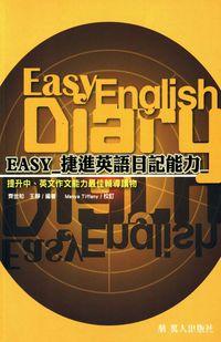 Easy捷進英語日記能力