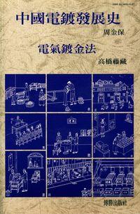 中國電鍍發展史.電氣鍍金法