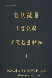 自然理哲. [I]:實戰輯 : 實戰技藝精粹(1)