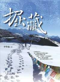 掘藏:深度探訪西藏大智成就者