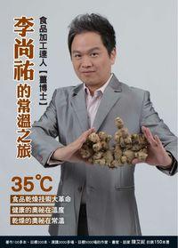 食品加工達人[薑博士]:李尚祐的常溫之旅
