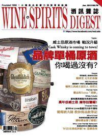酒訊雜誌 [第79期]:品牌單桶原酒你喝過沒?