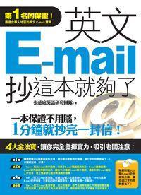 英文E-mail,抄這本就夠了