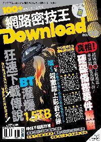 Download!網路密技王 [No.9]:BT狂速下載傳說.超激!史上最大量下載情報,塞爆你硬碟!