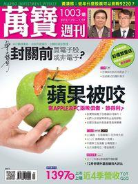萬寶週刊 2013/01/21 [第1003期]:蘋果被咬 當APPLE及PC兩敗俱傷,誰得利?