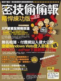 密技偷偷報精悍練功版Ver.2.0