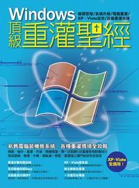 Windows頂級重灌聖經:XP、Vista全適用!